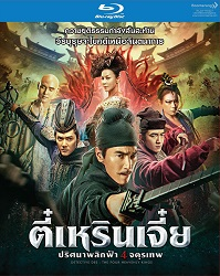 Detective Dee The Four Heavenly Kings (2018)
