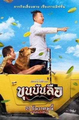 Khun Bunlue (2018)
